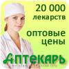 Интернет-аптека «Аптекарь», Москва. Поиск, заказ и доставка лекарственных препаратов.