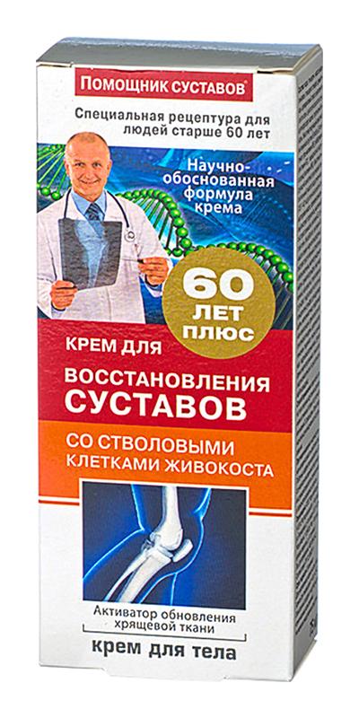 60 Плюс Стовол.клетки Живокоста Восстановл.суст.