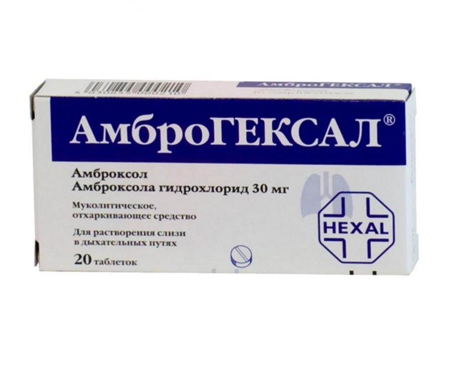Амброгексал