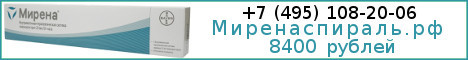 Купить спираль Мирена по самой низкой цене в РФ | акция на вмс Мирена, внутриматочная спираль Мирена